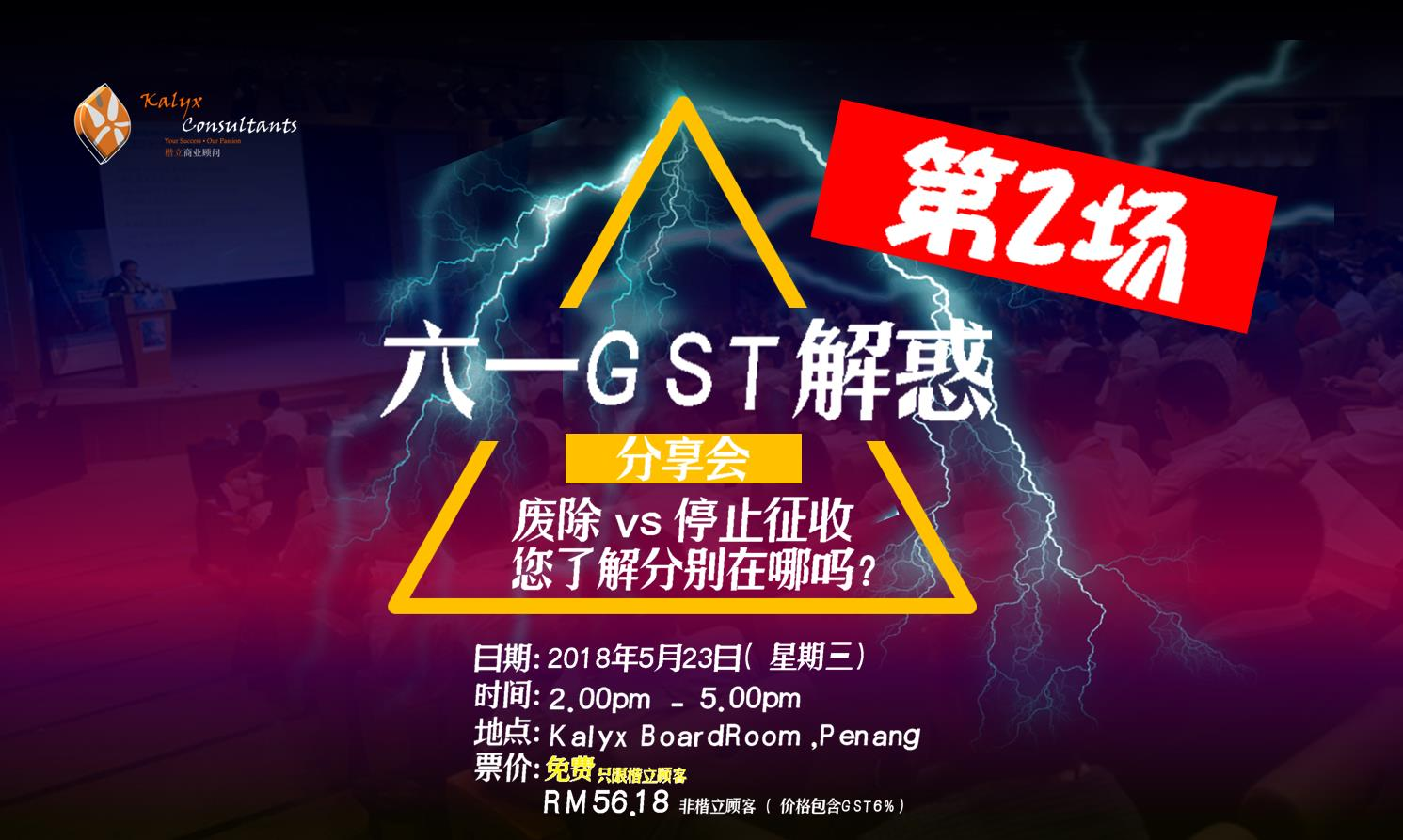 GST 6% to 0% Transition Tea Talk 六一GST解惑 (第二场)